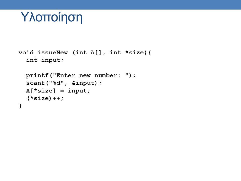 Υλοποίηση void issueNew (int A[], int *size){ int input;